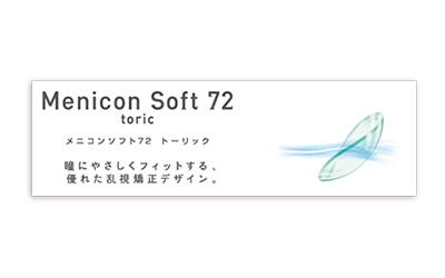 メニコンソフト72 トーリック乱視用