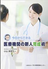 【本】今日からできる医療機関の新人育成術