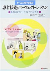 【本】患者接遇パーフェクト・レッスン ケーススタディで学ぶ患者対応マナーのランクアップ教本