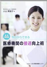 【本】今日からできる医療機関の接遇向上術